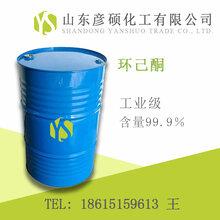 工业级99.9%环己酮生产厂家CYC高效溶剂可出口环己酮价格