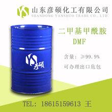 山东现货二甲基甲酰胺DMF生产厂家含量99.9%鲁西桶装可出口
