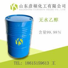 山东桶装无水酒精无水乙醇生产厂家可出口金沂蒙
