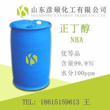 齐鲁石化工业级正丁醇高含量99.5%国标价格优势山东正丁醇现货