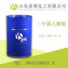 山东二甲基乙酰胺厂家直销99.95%DMAC工业级二甲基乙酰胺价格