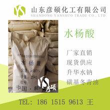 工业级水杨酸生产厂家水杨酸价格水杨酸甲酯现货供应