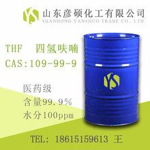 工业级99.9%四氢呋喃价格THF厂家山东四氢呋喃生产厂家四氢呋喃价格