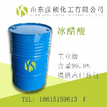冰醋酸行情工业级99.8%冰醋酸山东冰醋酸生产厂家现货