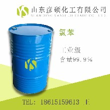 氯苯行情氯化苯工业级99.9%氯化苯生产厂家现货供应