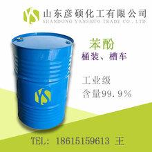 工业级苯酚生产厂家高含量99.9国标桶装苯酚槽车山东苯酚行情