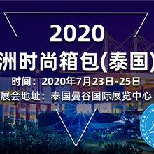 2020年亚洲时尚(泰国)展
