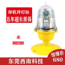 厂家直销XL-ZSJ-DB灯标停机坪灯光设备西南科技有限公司