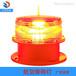 西南科技高光強航空障礙燈,邵陽航空障礙燈總代直銷