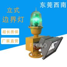 南京停机坪灯具厂家直销,立式边界灯图片