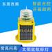 東莞西南科技一體式航標燈,常德船舶太陽能航標燈廠家直銷