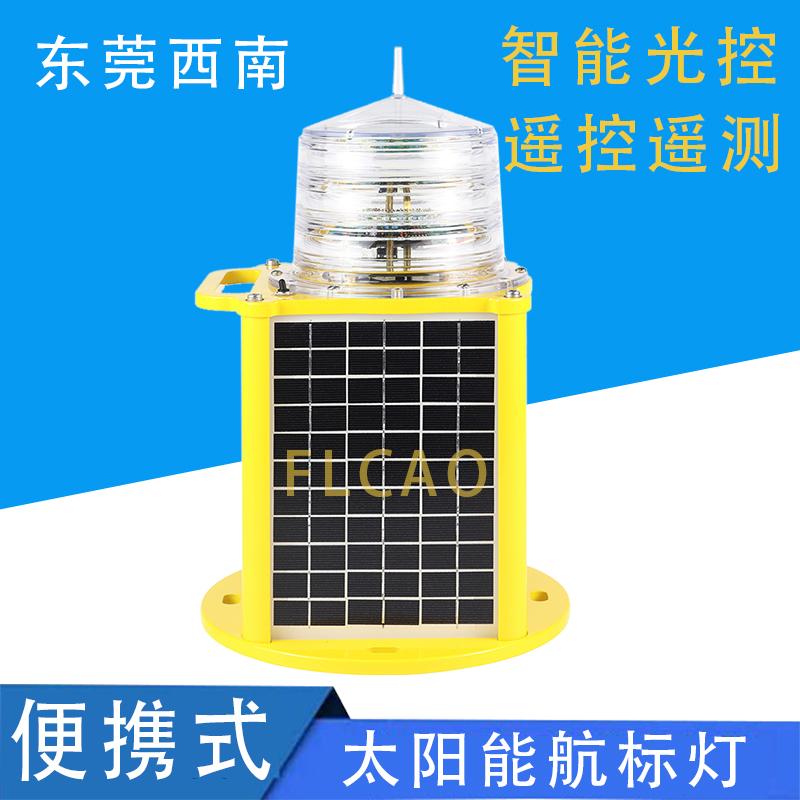 FLCAO长江航标灯,攀枝花遥控遥测航标灯售后保障