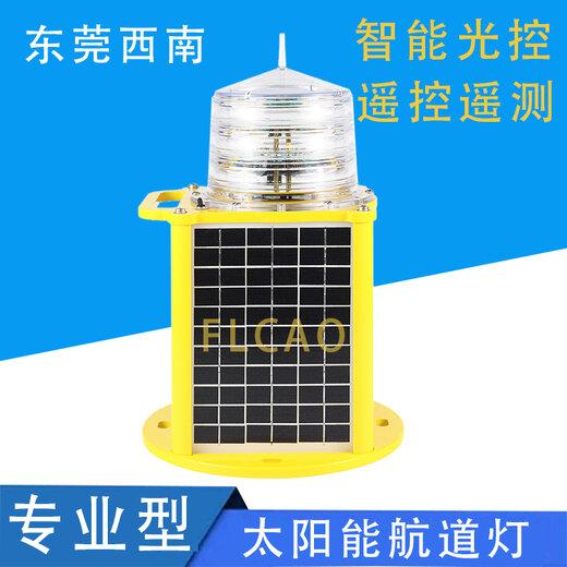 東莞西南科技一體式航標燈,天津海工太陽能航標燈五年質保