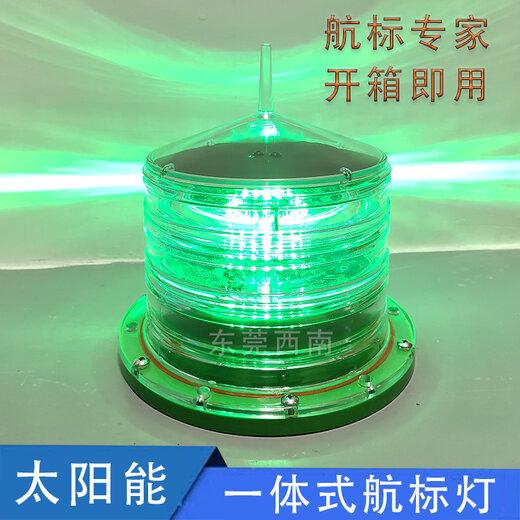 东莞西南/FLCAO太阳能浮标灯,水文监测航标灯
