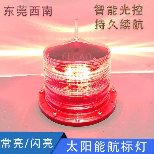 东莞西南/FLCAO太阳能浮标灯,重庆河道航道灯五年维保