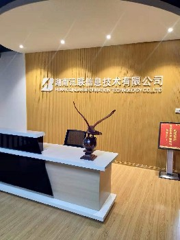 湖南讯联信息技术有限公司