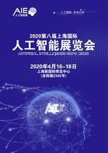 2020上海人工智能展