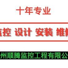 荥阳安防监控远程监控无线监控安装维修