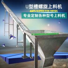 304不锈钢螺旋上料机提升设备圆管U型轴无输送机