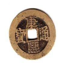 泉州古钱币鉴定图片