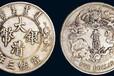 三明大清银币的价值