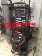 美国林肯原装进口交直流脉冲氩弧焊机ASPECT375铝焊机