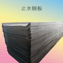山东厂优游平台1.0娱乐注册直售预埋式止水钢板Q235国标300×3规格止水钢板图片