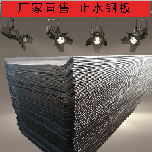 山东厂优游平台1.0娱乐注册直售镀锌止水钢板黑钢板国标300×3规格Q235止水钢板图片