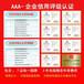 濟寧本地企業3A信用認證7證一銅牌ISO質量認證