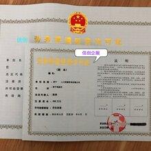 济宁办理人力资源服务许可证流程和材料