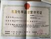 辦學許可證勞務派遣人力資源許可證食品生產許可