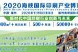 2020中國福州數碼印刷圖文快印辦公耗材展覽會