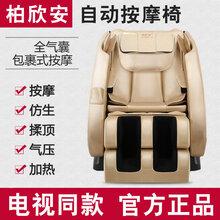 家用按摩椅那个牌子好-大气、舒适、价格低、智能图片