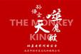 北京华语万星文化传媒有限公司《孙悟空之噬天魔猴》