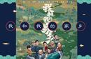 上海天幕星映文化出品的喜劇片《我和我的家鄉》圖片