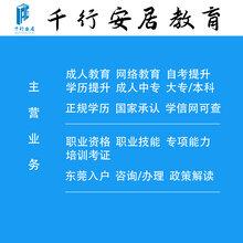 東莞成人學歷教育提升報考要求