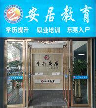 东莞横沥专升本教育入户代办机构图片