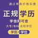 萬江大專遠程教育圖