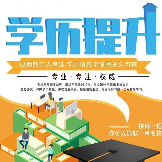 東莞大嶺山成人遠程教育怎么樣
