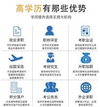 東莞清溪專升本遠程教育課程圖片