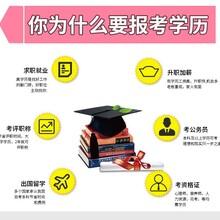 東莞樟木頭專升本遠程教育課程圖片