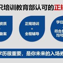 東莞清溪成人學歷教育提升方法