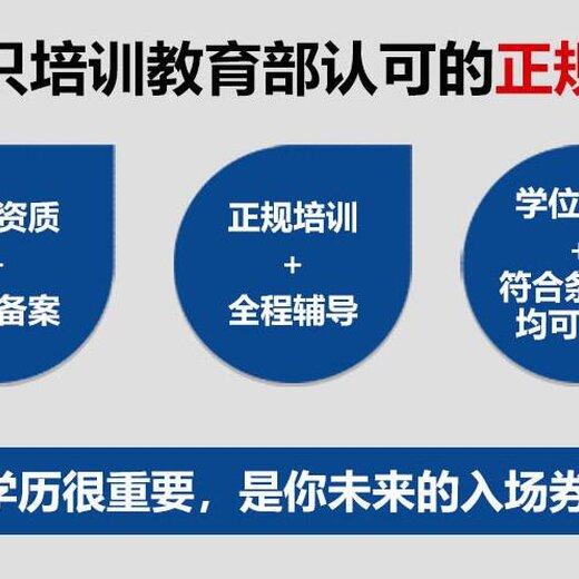 東莞橫瀝網絡遠程教育怎么樣