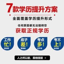 東莞南城專升本遠程教育考試圖片