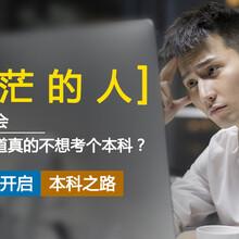 東莞南城專升本成人教育課程圖片