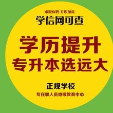 東莞樟木頭自考成人教育費用圖片