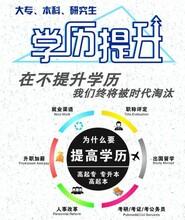 東莞東城專升本學歷教育提升機構圖片