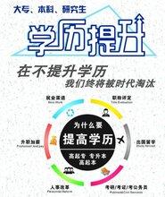 東莞中堂成人學歷教育提升專業