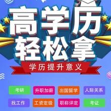 東莞中堂成人學歷教育提升平臺圖片