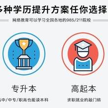 東莞南城成人教育報考要求